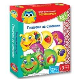 Vladi Toys Умник. Группируем по признакам (VT1306-02)