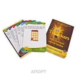 Thinkers Воображение выпуск 2 (9-12 лет) (70860)