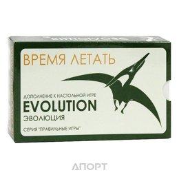Правильные игры Эволюция. Время летать (13-01-02)