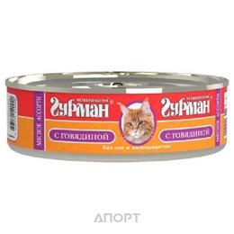 Четвероногий Гурман Мясное ассорти с говядиной для кошек 0,1 кг